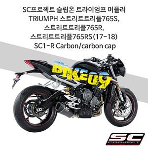 SC프로젝트 슬립온 트라이엄프 머플러 TRIUMPH 스트리트트리플765S, 스트리트트리플765R, 스트리트트리플765RS(17-18) SC1-R Carbon/carbon cap