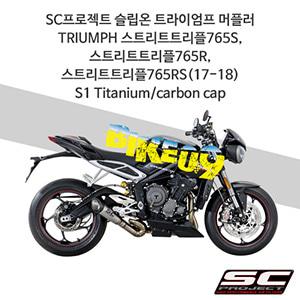SC프로젝트 슬립온 트라이엄프 머플러 TRIUMPH 스트리트트리플765S, 스트리트트리플765R, 스트리트트리플765RS(17-18) S1 Titanium/carbon cap