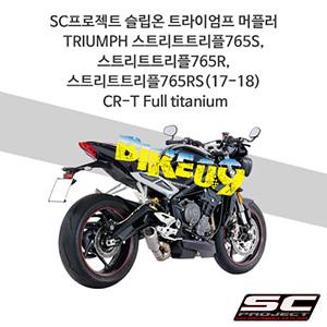 SC프로젝트 슬립온 트라이엄프 머플러 TRIUMPH 스트리트트리플765S, 스트리트트리플765R, 스트리트트리플765RS(17-18) CR-T Full titanium