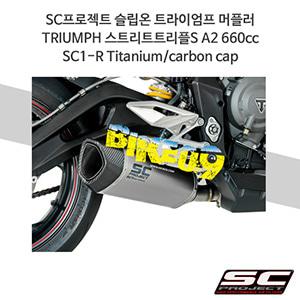 SC프로젝트 슬립온 트라이엄프 머플러 TRIUMPH 스트리트트리플S A2 660cc SC1-R Titanium/carbon cap