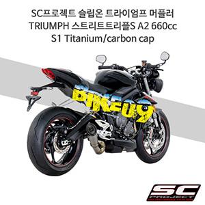 SC프로젝트 슬립온 트라이엄프 머플러 TRIUMPH 스트리트트리플S A2 660cc S1 Titanium/carbon cap