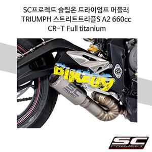 SC프로젝트 슬립온 트라이엄프 머플러 TRIUMPH 스트리트트리플S A2 660cc CR-T Full titanium