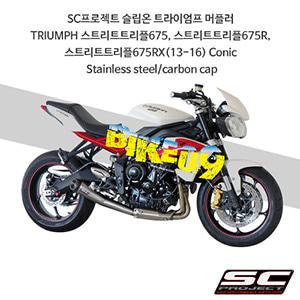 SC프로젝트 슬립온 트라이엄프 머플러 TRIUMPH 스트리트트리플675, 스트리트트리플675R, 스트리트트리플675RX(13-16) Conic Stainless steel/carbon cap