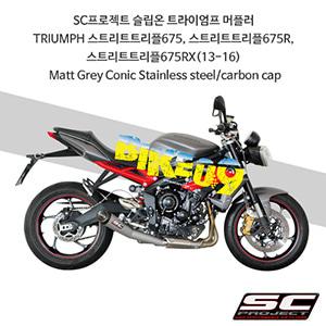 SC프로젝트 슬립온 트라이엄프 머플러 TRIUMPH 스트리트트리플675, 스트리트트리플675R, 스트리트트리플675RX(13-16) Matt Grey Conic Stainless steel/carbon cap