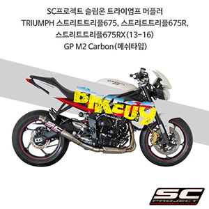 SC프로젝트 슬립온 트라이엄프 머플러 TRIUMPH 스트리트트리플675, 스트리트트리플675R, 스트리트트리플675RX(13-16) GP M2 Carbon(메쉬타입)