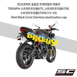 SC프로젝트 슬립온 트라이엄프 머플러 TRIUMPH 스트리트트리플675, 스트리트트리플675R, 스트리트트리플675RX(13-16) Matt Black Conic Stainless steel/carbon cap