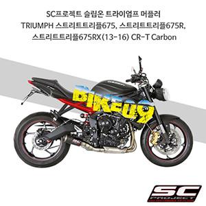 SC프로젝트 슬립온 트라이엄프 머플러 TRIUMPH 스트리트트리플675, 스트리트트리플675R, 스트리트트리플675RX(13-16) CR-T Carbon