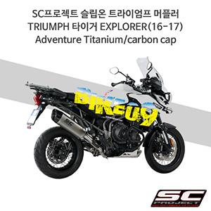 SC프로젝트 슬립온 트라이엄프 머플러 TRIUMPH 타이거 EXPLORER(16-17) Adventure Titanium/carbon cap