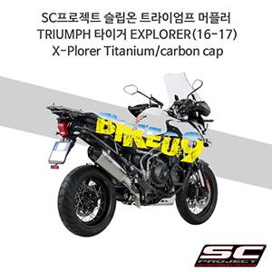 SC프로젝트 슬립온 트라이엄프 머플러 TRIUMPH 타이거 EXPLORER(16-17) X-Plorer Titanium/carbon cap