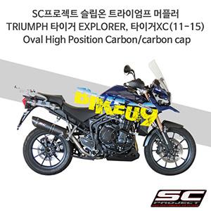 SC프로젝트 슬립온 트라이엄프 머플러 TRIUMPH 타이거 EXPLORER, 타이거XC(11-15) Oval High Position Carbon/carbon cap