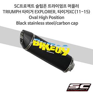 SC프로젝트 슬립온 트라이엄프 머플러 TRIUMPH 타이거 EXPLORER, 타이거XC(11-15) Oval High Position Black stainless steel/carbon cap