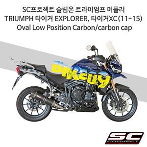 SC프로젝트 슬립온 트라이엄프 머플러 TRIUMPH 타이거 EXPLORER, 타이거XC(11-15) Oval Low Position Carbon/carbon cap