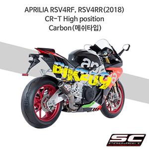SC프로젝트 슬립온 아프릴리아 머플러 APRILIA RSV4RF, RSV4RR(2018) CR-T High position Carbon(메쉬타입)