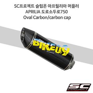 SC프로젝트 슬립온 아프릴리아 머플러 APRILIA 도로소두로750 Oval Carbon/carbon cap
