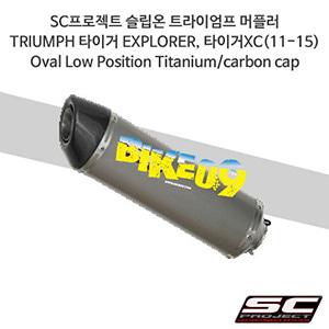 SC프로젝트 슬립온 트라이엄프 머플러 TRIUMPH 타이거 EXPLORER, 타이거XC(11-15) Oval Low Position Titanium/carbon cap