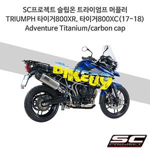 SC프로젝트 슬립온 트라이엄프 머플러 TRIUMPH 타이거800XR, 타이거800XC(17-18) Adventure Titanium/carbon cap