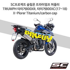 SC프로젝트 슬립온 트라이엄프 머플러 TRIUMPH 타이거800XR, 타이거800XC(17-18) X-Plorer Titanium/carbon cap