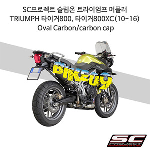 SC프로젝트 슬립온 트라이엄프 머플러 TRIUMPH 타이거800, 타이거800XC(10-16) Oval Carbon/carbon cap