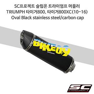SC프로젝트 슬립온 트라이엄프 머플러 TRIUMPH 타이거800, 타이거800XC(10-16) Oval Black stainless steel/carbon cap