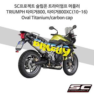 SC프로젝트 슬립온 트라이엄프 머플러 TRIUMPH 타이거800, 타이거800XC(10-16) Oval Titanium/carbon cap