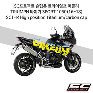 SC프로젝트 슬립온 트라이엄프 머플러 TRIUMPH 타이거 SPORT 1050(16-18) SC1-R High position Titanium/carbon cap