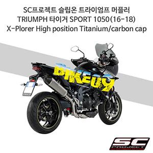 SC프로젝트 슬립온 트라이엄프 머플러 TRIUMPH 타이거 SPORT 1050(16-18) X-Plorer High position Titanium/carbon cap