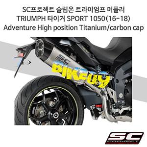 SC프로젝트 슬립온 트라이엄프 머플러 TRIUMPH 타이거 SPORT 1050(16-18) Adventure High position Titanium/carbon cap