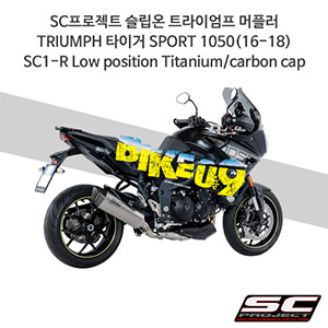 SC프로젝트 슬립온 트라이엄프 머플러 TRIUMPH 타이거 SPORT 1050(16-18) SC1-R Low position Titanium/carbon cap