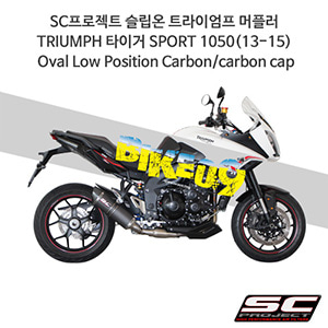 SC프로젝트 슬립온 트라이엄프 머플러 TRIUMPH 타이거 SPORT 1050(13-15) Oval Low Position Carbon/carbon cap