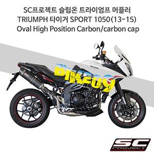 SC프로젝트 슬립온 트라이엄프 머플러 TRIUMPH 타이거 SPORT 1050(13-15) Oval High Position Carbon/carbon cap