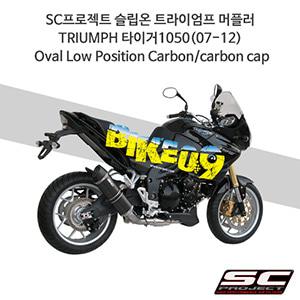 SC프로젝트 슬립온 트라이엄프 머플러 TRIUMPH 타이거1050(07-12) Oval Low Position Carbon/carbon cap