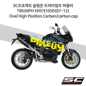 SC프로젝트 슬립온 트라이엄프 머플러 TRIUMPH 타이거1050(07-12) Oval High Position Carbon/carbon cap