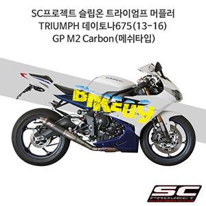 SC프로젝트 슬립온 트라이엄프 머플러 TRIUMPH 데이토나675(13-16) GP M2 Carbon(메쉬타입)