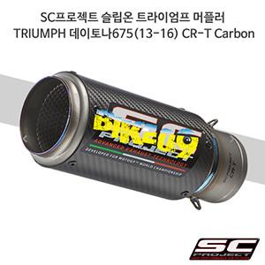 SC프로젝트 슬립온 트라이엄프 머플러 TRIUMPH 데이토나675(13-16) CR-T Carbon