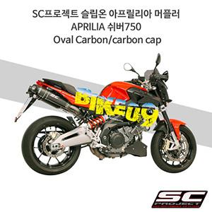 SC프로젝트 슬립온 아프릴리아 머플러 APRILIA 쉬버750 Oval Carbon/carbon cap