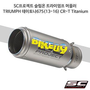 SC프로젝트 슬립온 트라이엄프 머플러 TRIUMPH 데이토나675(13-16) CR-T Titanium