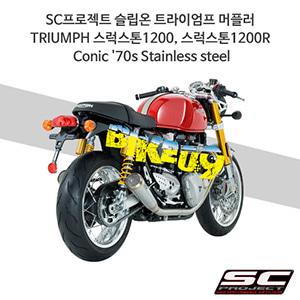 SC프로젝트 슬립온 트라이엄프 머플러 TRIUMPH 스럭스톤1200, 스럭스톤1200R Conic '70s Stainless steel