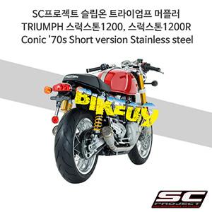 SC프로젝트 슬립온 트라이엄프 머플러 TRIUMPH 스럭스톤1200, 스럭스톤1200R Conic '70s Short version Stainless steel