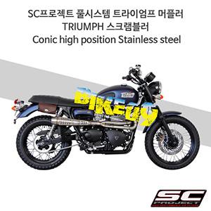 SC프로젝트 풀시스템 트라이엄프 머플러 TRIUMPH 스크램블러 Conic high position Stainless steel