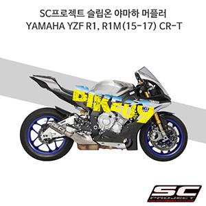 SC프로젝트 슬립온 야마하 머플러 YAMAHA YZF R1, R1M(15-17) CR-T