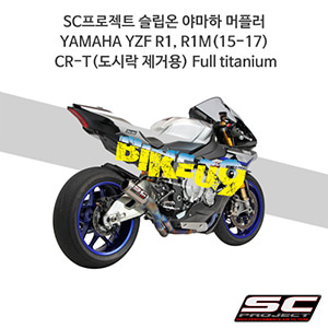 SC프로젝트 슬립온 야마하 머플러 YAMAHA YZF R1, R1M(15-17) CR-T(도시락 제거용) Full titanium