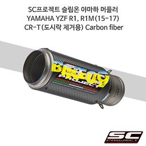 SC프로젝트 슬립온 야마하 머플러 YAMAHA YZF R1, R1M(15-17) CR-T(도시락 제거용) Carbon fiber