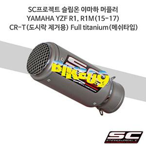 SC프로젝트 슬립온 야마하 머플러 YAMAHA YZF R1, R1M(15-17) CR-T(도시락 제거용) Full titanium(메쉬타입)