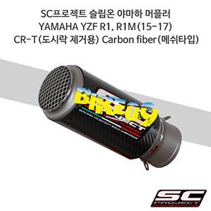 SC프로젝트 슬립온 야마하 머플러 YAMAHA YZF R1, R1M(15-17) CR-T(도시락 제거용) Carbon fiber(메쉬타입)