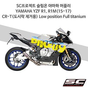 SC프로젝트 슬립온 야마하 머플러 YAMAHA YZF R1, R1M(15-17) CR-T(도시락 제거용) Low position Full titanium