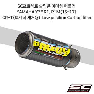 SC프로젝트 슬립온 야마하 머플러 YAMAHA YZF R1, R1M(15-17) CR-T(도시락 제거용) Low position Carbon fiber