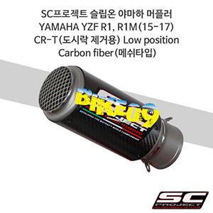 SC프로젝트 슬립온 야마하 머플러 YAMAHA YZF R1, R1M(15-17) CR-T(도시락 제거용) Low position Carbon fiber(메쉬타입)