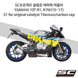 SC프로젝트 슬립온 야마하 머플러 YAMAHA YZF R1, R1M(15-17) S1 for original catalyst Titanium/carbon cap