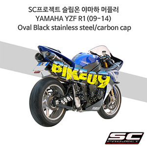 SC프로젝트 슬립온 야마하 머플러 YAMAHA YZF R1(09-14) Oval Black stainless steel/carbon cap