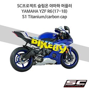 SC프로젝트 슬립온 야마하 머플러 YAMAHA YZF R6(17-18) S1 Titanium/carbon cap